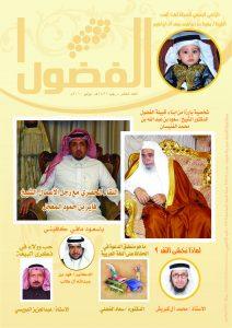 مجلة الفضول العدد 10