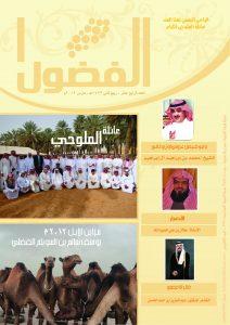 مجلة الفضول العدد 14
