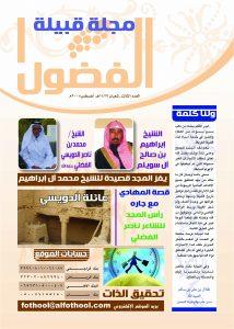 مجلة الفضول العدد 3