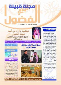 مجلة الفضول العدد 4